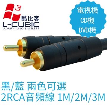 L-CUBIC 影音線/RCA公轉公/銀黑/1M