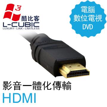 L-CUBIC 絢彩 HDMI 1.4HSE/星空黑/2M