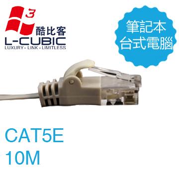 L-CUBIC Cat5e 100Mbps 扁平高速網路線/灰扁/10M + 鍍金觸點