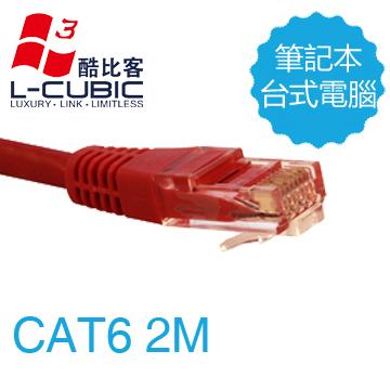 L-CUBIC Cat6 1000Mbps 圓芯超高速網路線/紅圓/2M + 八芯雙絞技術