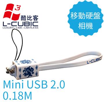 L-CUBIC USB青花瓷手機吊繩數據線/USB AM-MiniUSB
