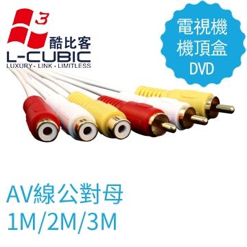 L-CUBIC 色差線/RCA公轉母/3M