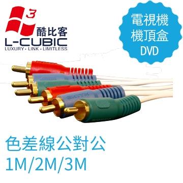 L-CUBIC 色差線/影音1M