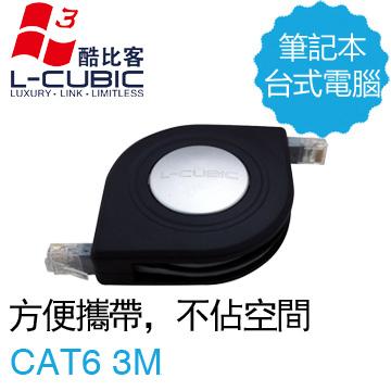 L-CUBIC 網路線收線盒/LAN/Cat.6/黑色/3M