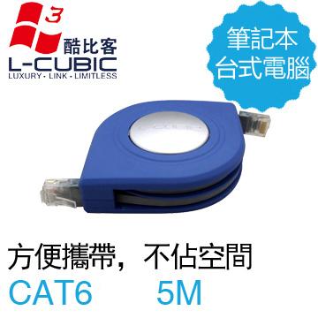 L-CUBIC 網路線收線盒/LAN/Cat.6/藍色/5M