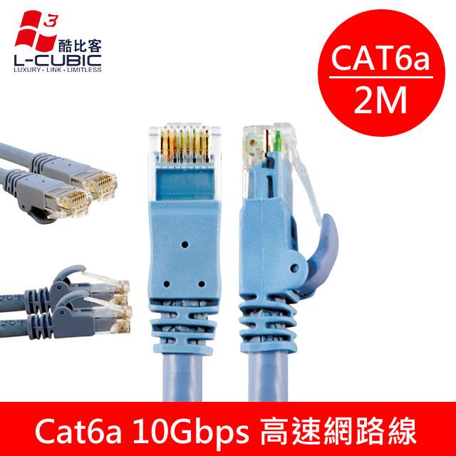 L-CUBIC Cat6a 10Gbps 圓芯極高速網路線/灰圓/2M