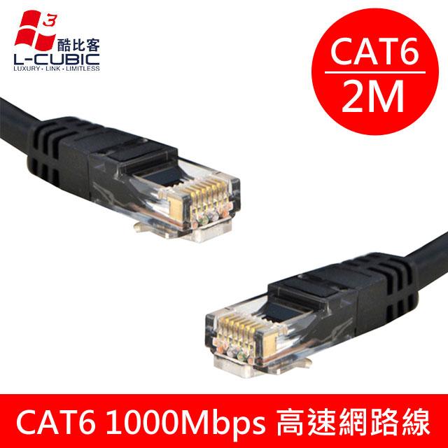 L-CUBIC Cat6 1000 Mbps 圓芯超高速網路線/ 黑圓/ 2M + 八芯雙絞技術