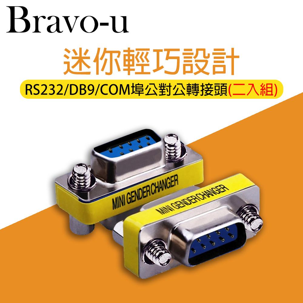 Bravo-u RS232/DB9/COM埠公對公轉接頭 2入組