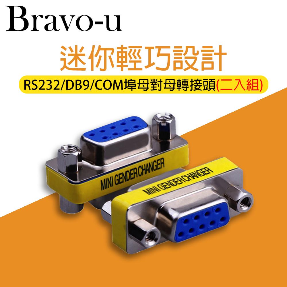Bravo-u RS232/DB9/COM埠母對母轉接頭 2入組