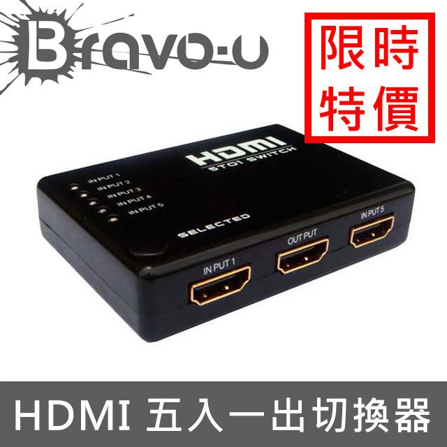 一周限定超殺價Bravo-u 五入一出 HDMI 高清影音切換器