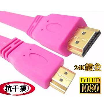 HDMI to HDMI 1.8M-繽紛炫彩影音傳輸超扁線-桃紅色