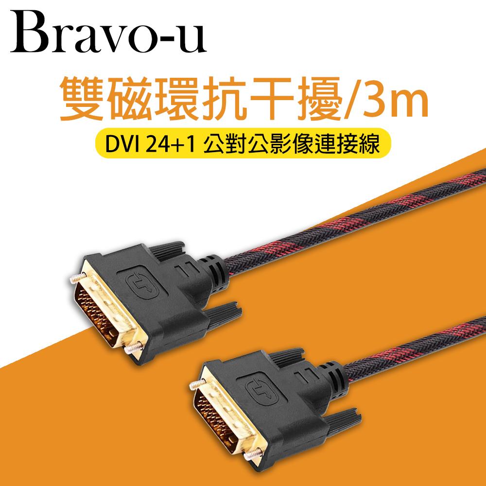 DVI24+1 公對公 鍍金雙磁環尼龍編織影像連接線_3M