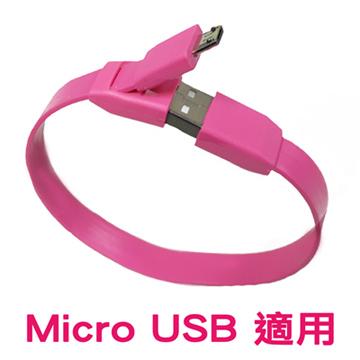 時尚方便充電傳輸線  Micro USB 手環式粉彩傳輸充電線(玫紅)