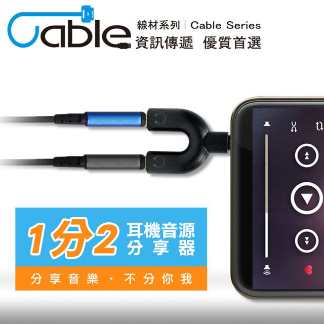 Cable 耳機音源分享器(VM3-CA)