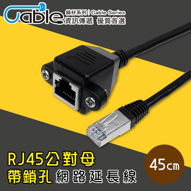 Cable RJ45公對母帶鎖孔網路延長線45cm(RJ-45PS)