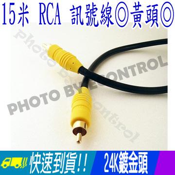 15米 RCA 訊號線◎黃頭◎影像線◎連接電視、投影機至DVD◎線徑OD:5mm