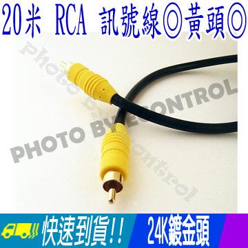 20米 RCA 訊號線◎黃頭◎影像線◎連接電視、投影機至DVD◎線徑OD:5mm