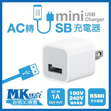 【MK馬克】AC轉USB 合格認證迷你電源插座充電器 (5V/1A)輕巧好攜