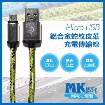【MK馬克】Micro USB 鋁合金蛇紋皮革充電傳輸線 (1M) 綠色適用HTC、SAMSUNG、SONY、LG等Android手機