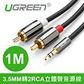綠聯 1M 3.5MM轉2RCA立體聲音源線