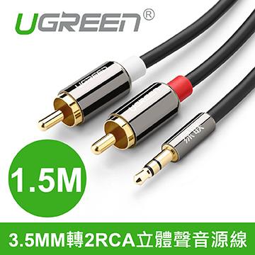 綠聯 1.5M 3.5MM轉2RCA立體聲音源線 高品質, 高保真設計,音色純淨