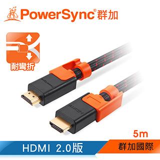 群加 PowerSync HDMI 2.0版抗搖擺編織影音傳輸線/5m(CAVHEABM0050)