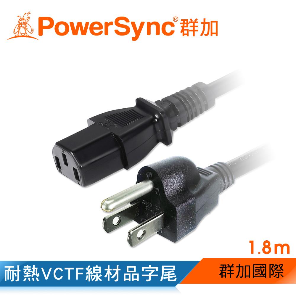 群加 PowerSync 電腦主機電源連接線 / 1.8M (PW-GPC180-3)