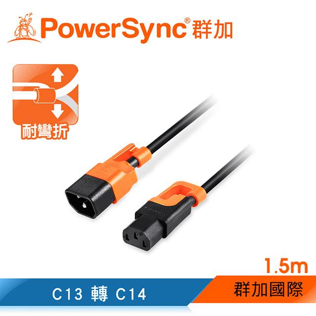 群加 PowerSync 抗搖擺PDU伺服器電源延長線/C13轉C14/1.5m/(MPCQKG0015)