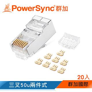 群加 PowerSync Cat.7屏蔽兩件式水晶頭三叉50u 銅殼鍍鎳/20入(APTN20BB)
