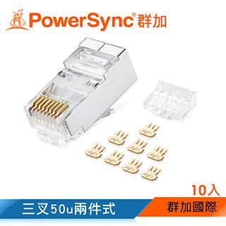 群加 PowerSync Cat.7屏蔽兩件式水晶頭三叉50u 銅殼鍍鎳/10入(APTN10BB)