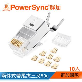 群加 PowerSync Cat.7屏蔽兩件式帶尾夾水晶頭三叉50u 銅殼鍍鎳/10入(APTN10WB)