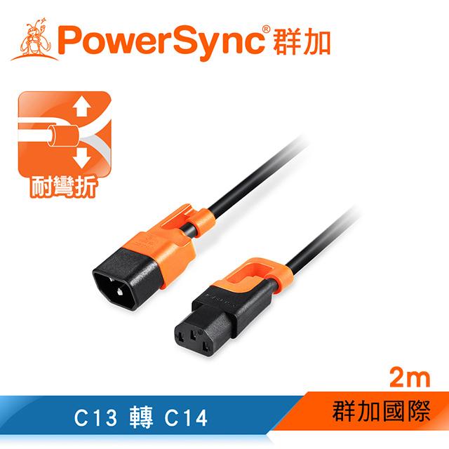 群加 PowerSync 抗搖擺PDU伺服器電源延長線/C13轉C14/2m/(MPCQKG0020)
