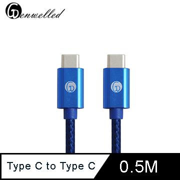 【Genwelled】Type C 轉 Type C 編織充電傳輸線 0.5M (寶藍色)