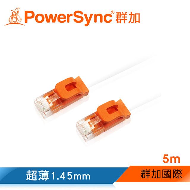 CAT.6 超薄扁線 5米群加 Powersync CAT 6 1Gbps 好拔插設計 高速網路線 RJ45 LAN Cable【超薄扁平線】白色 / 5M (C65B5FLW) 網線