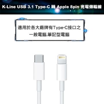 K-Line USB 3.1 Type-C 轉 Apple 8pin 充電傳輸線-1M