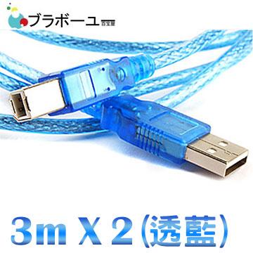 一 一USB 2.0 A公對B公傳真機印表機連接線 透藍3米2入