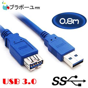 一 一  USB 3.0 A公對A母超光速延長線/0.8米 藍