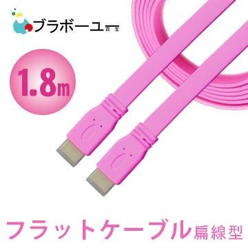 一 一  HDMI to HDMI 1.4b 炫彩影音傳輸扁線(桃紅)