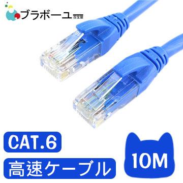 一 一  Cat6超高速傳輸網路線(10米)
