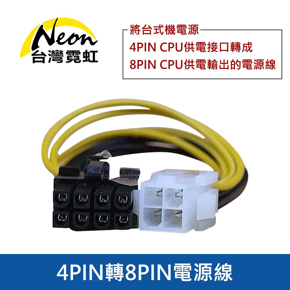 4PIN公轉8PIN母電源線 電源供應器 開關 喇叭 大4PIN 6PIN 8PIN SATA IDE 硬碟 CPU 顯卡