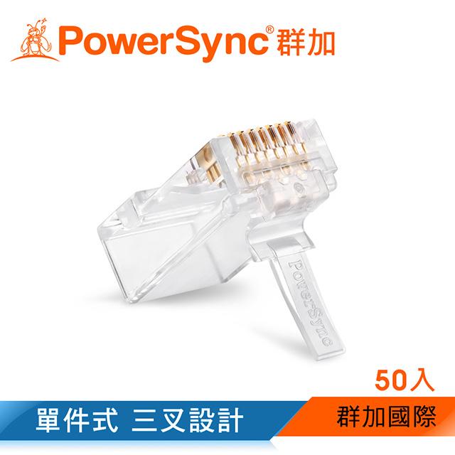 群加 Powersync CAT 6e RJ45 8P8C 網路水晶接頭 / 50入(CAT6-G8P8C350)