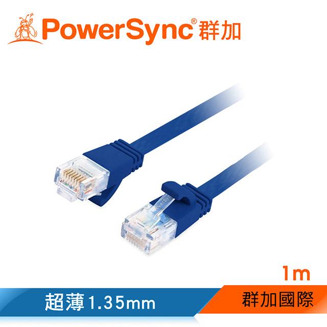 群加 Powersync CAT.6e 1Gbps 好拔插設計 高速網路線 RJ45 LAN Cable【超薄扁平線】藍色 / 1M (C6E01FL) 網線/cat 6/扁線