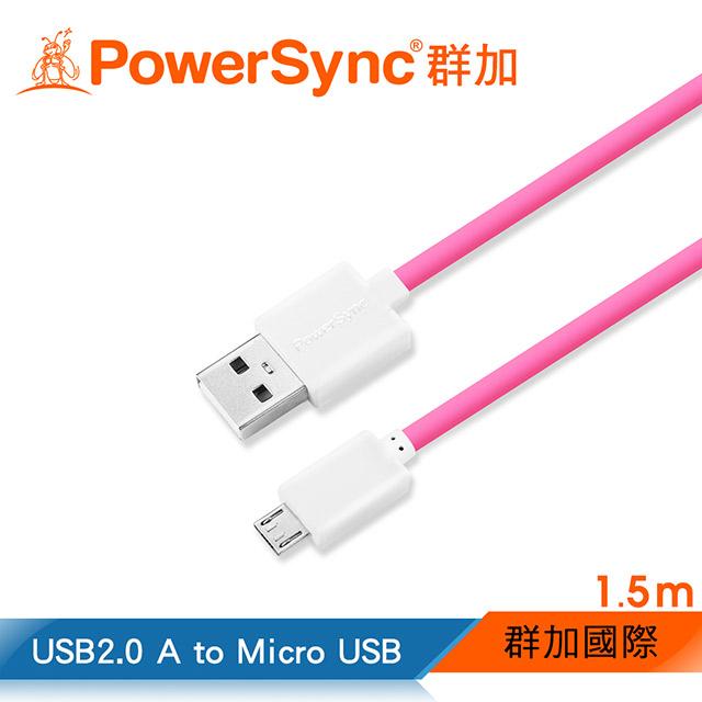 群加 Powersync Micro USB To USB 2.0 AM 480Mbps Android手機/平板傳輸充電線【超柔軟圓線】 / 粉紅1.5M (USB2-ERMIB152)