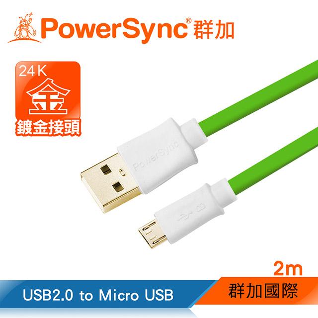 群加 Powersync Micro USB To USB 2.0 AM 480Mbps 鍍金接頭 Android手機/平板傳輸充電線【超薄扁平線】/ 2M 綠 (USB2-GFMIB25)