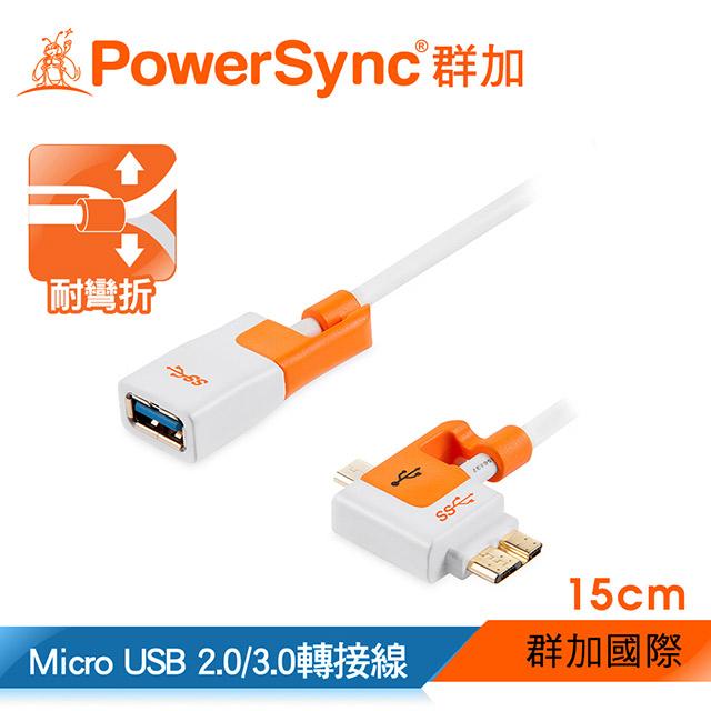 OTG 轉 Micro USB 3.0/2.0 兩用群加 Powersync Micro USB 2.0/3.0兩用 To USB 2.0 OTG 480Mbps耐搖擺抗彎折 接頭鍍金 轉接線【圓線】 / 白 15cm