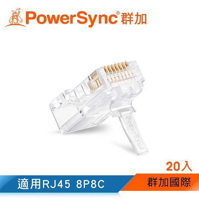 群加 Powersync CAT 5e RJ45 8P8C 網路水晶接頭 / 20入(CAT5E-G8P8C320)