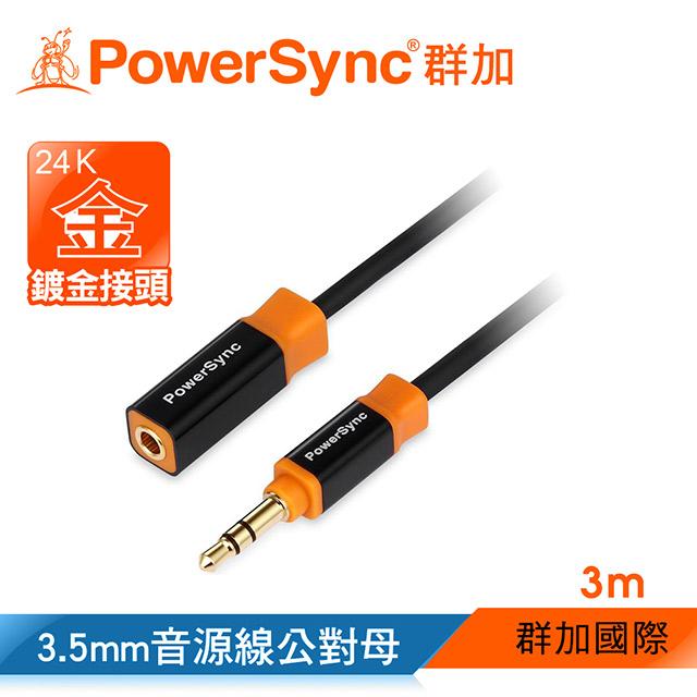 尊爵版 3.5mm音源線 公對母 3米群加 Powersync 3.5MM 尊爵版  鍍金接頭 立體音源延長線公對母【圓線】 / 3M (35-KRMF30)