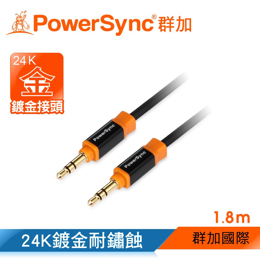 群加 Powersync 3.5MM 尊爵版 鍍金接頭 車用/家用 AUX立體音源傳輸線公對公【圓線】/ 1.8M (35-KRMM180) 音源線/汽車/喇叭/音響