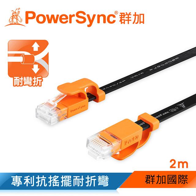 群加 Powersync CAT 6 1000Mbps 耐搖擺抗彎折 高速網路線 RJ45 LAN Cable【超薄扁平線】黑色 / 2M (CLN6VAF0020A)