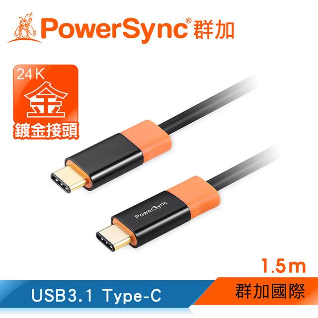 群加 Powersync Type-C To Type-C USB 3.1 10Gbps 尊爵版 鍍金接頭 Macbook/硬碟/平板超高速傳輸充電線【圓線】黑色 / 1.5M (CUBCKCR0015C)